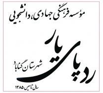 ۱۹شهریورماه آغاز اردوی جهادی گروه ردپای یار