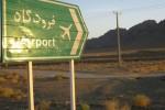 تکمیل فرودگاه گناباد در گرو تامین اعتبار