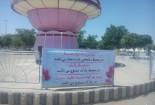 نصب بنر در راستای حقوق شهروندی در پارک های گناباد