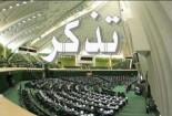 نماینده گناباد به سه وزیر تذکر داد