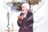«خاطرات سیاسی بهلول»به چاپ پنجم رسید