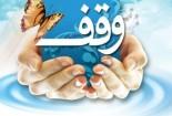 ثبت دهمین وقف امسال در شهرستان گناباد