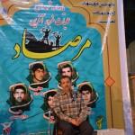 یادواره شهدای عملیات مرصاد شهرستان گناباد (36)