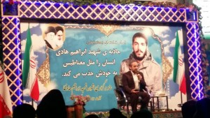 جشنواره شهید ابراهیم هادی