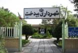 گزارش عملکرد شهرداری بیدخت به روایت تصویر