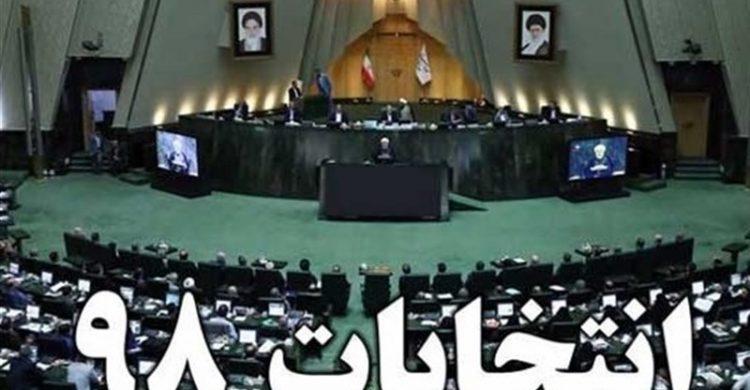 ۲۸ نفر برای ورود به مجلس در گناباد ثبت نام کردند