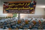 توزیع ۱۷۰۰ بسته معیشتی در گناباد